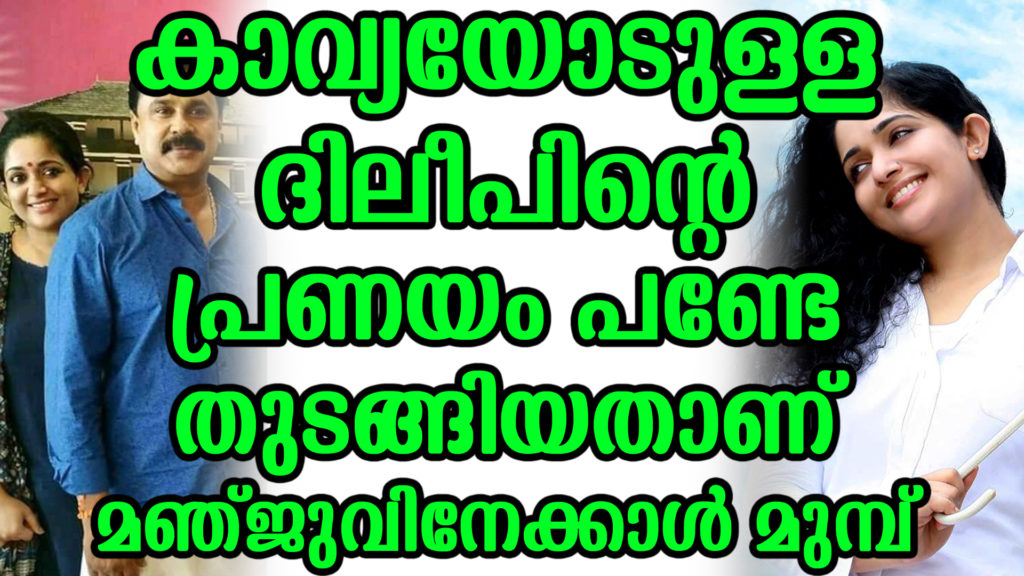 dileep kavya love copy