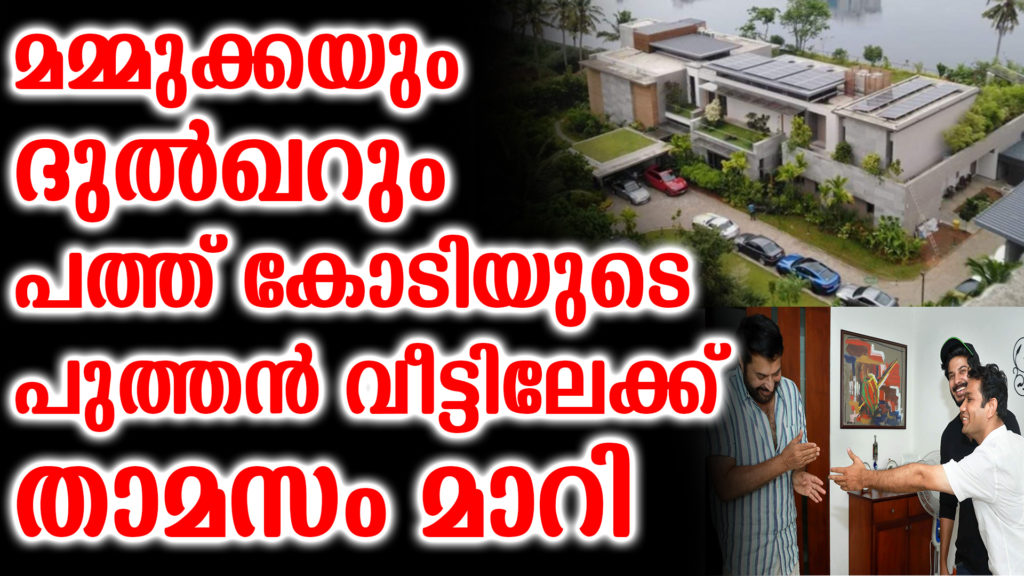 mammootty new house