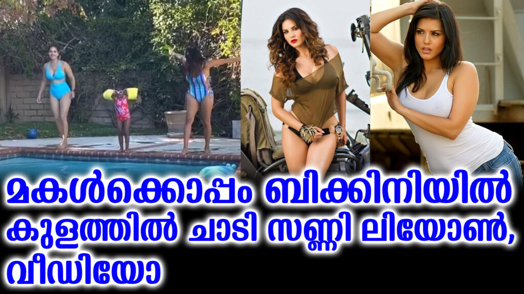 sunny leone pool with baby