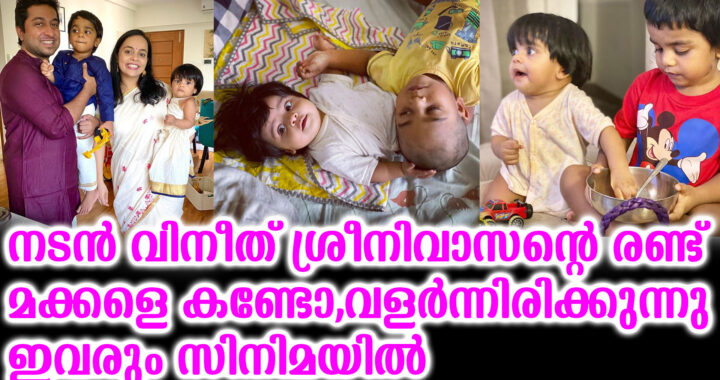 vineeth sreenivasan kids