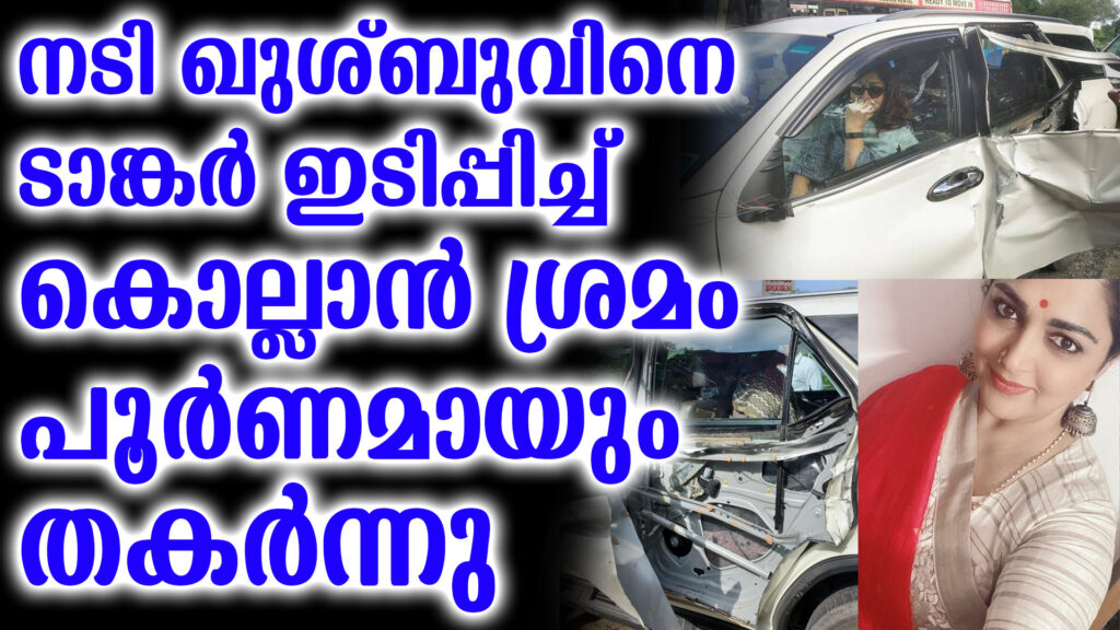 kushboo accident