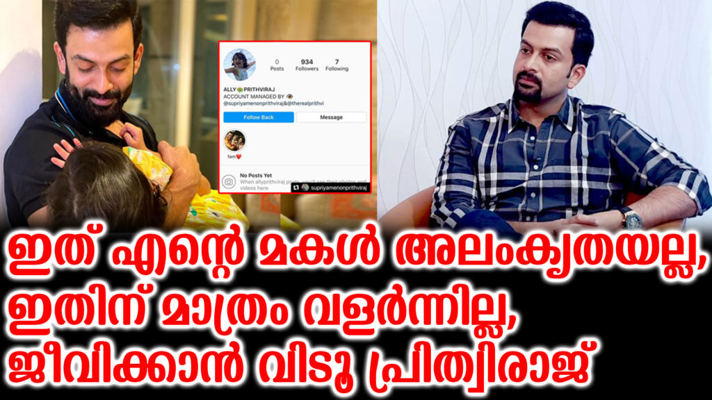 prithviraj on fake ac