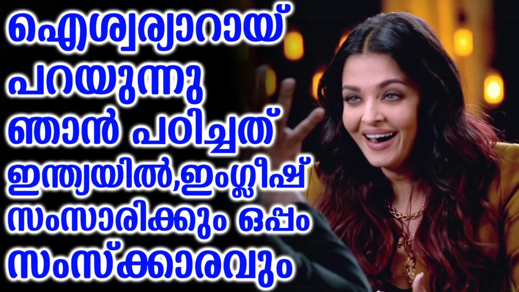 aishwarya rai interview old