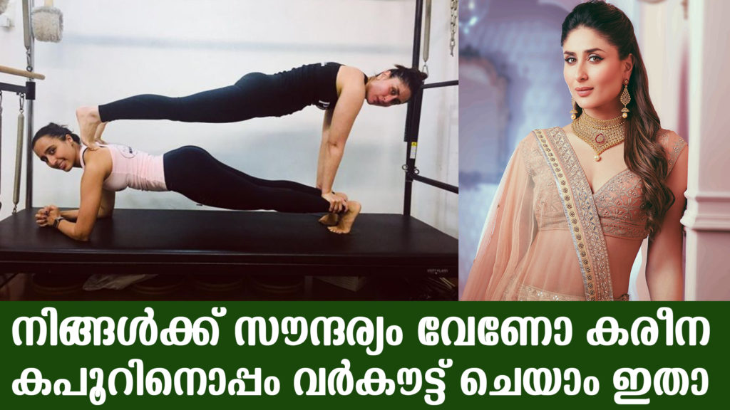 kareena kapoor workout