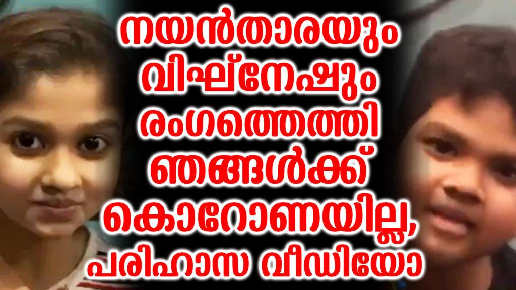 nayanthara wikki covid replay