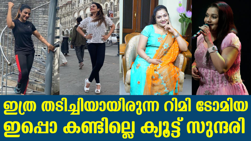 rimi tomy workout copy