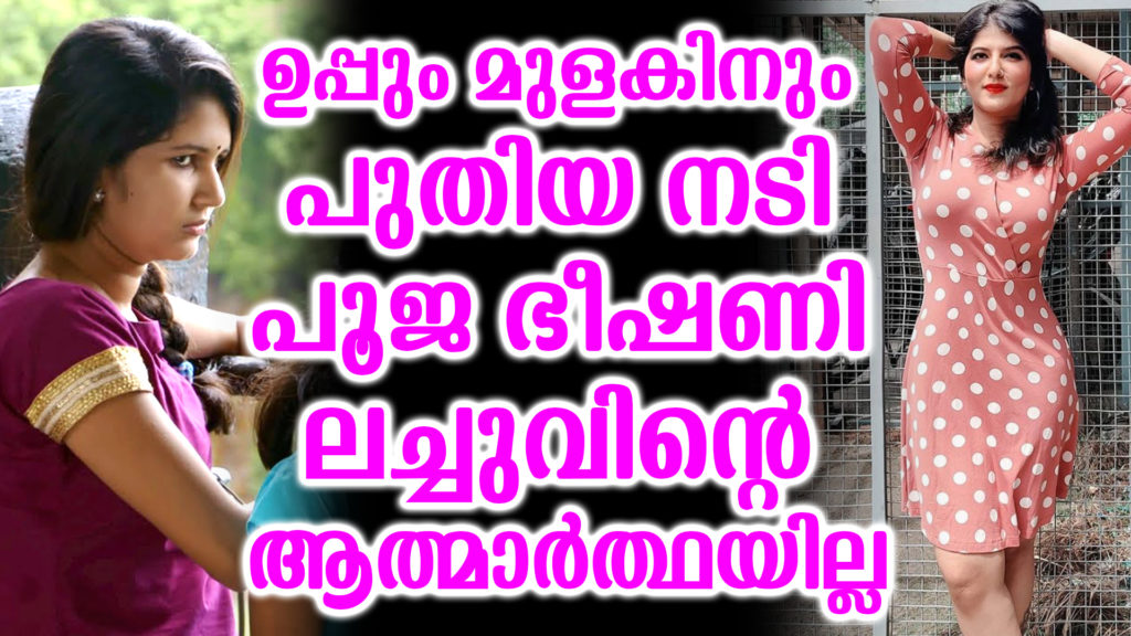 pooja over acting uppum mulakum