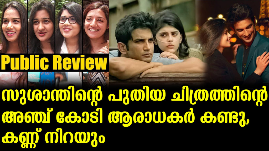 sushant movi trailer copy