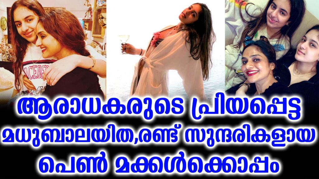 madhubala daughter copy