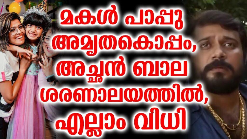 Amrith Bala