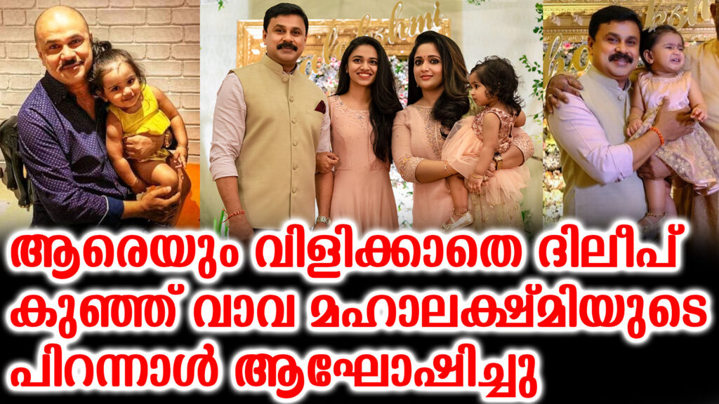 dileep daughter birthday
