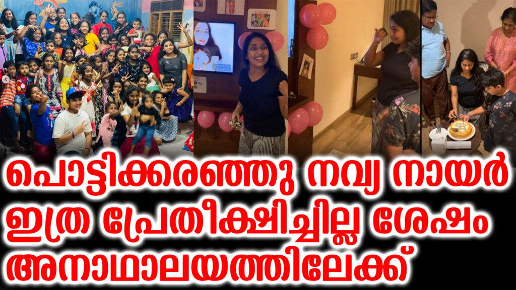 navya nair birthday surprice