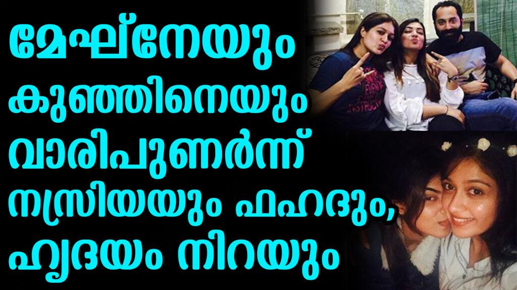 nazriya fahad at meghna