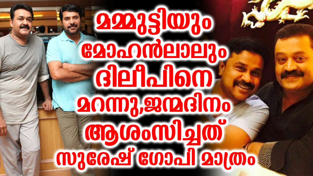 suresh gopi wish dileep