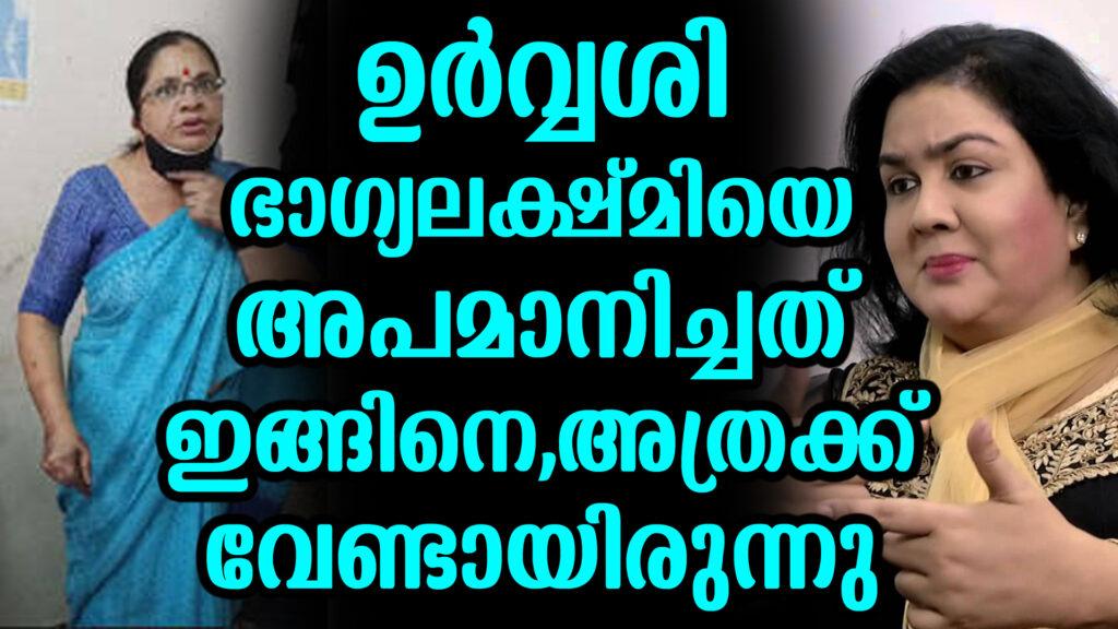 urvahsi bhagyalakshmi copy