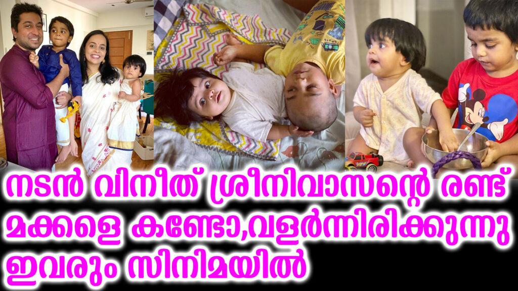 vineeth sreenivasan kids