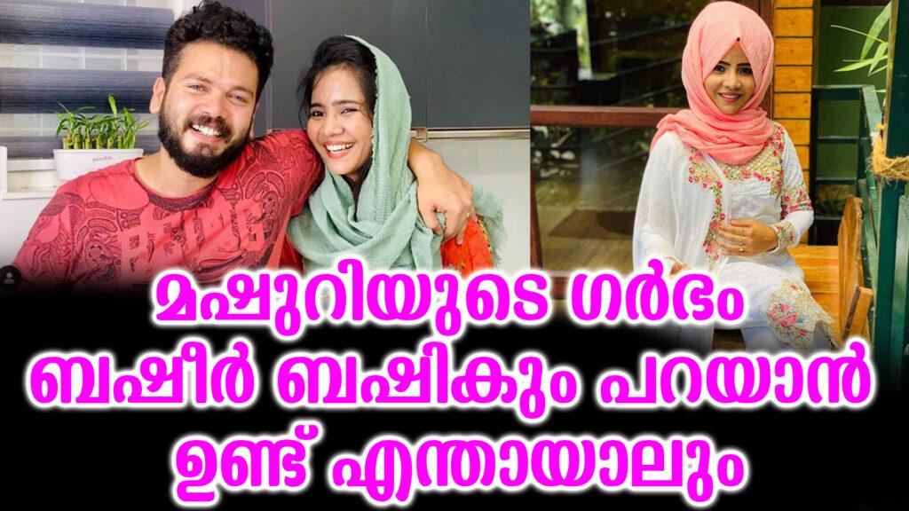 bashir bashi wife pregent