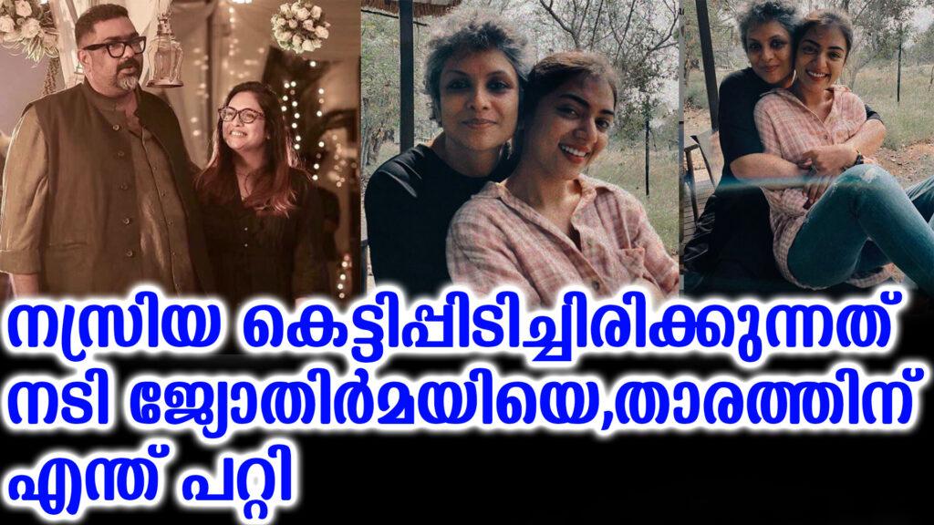 jyothirmayi nazriya
