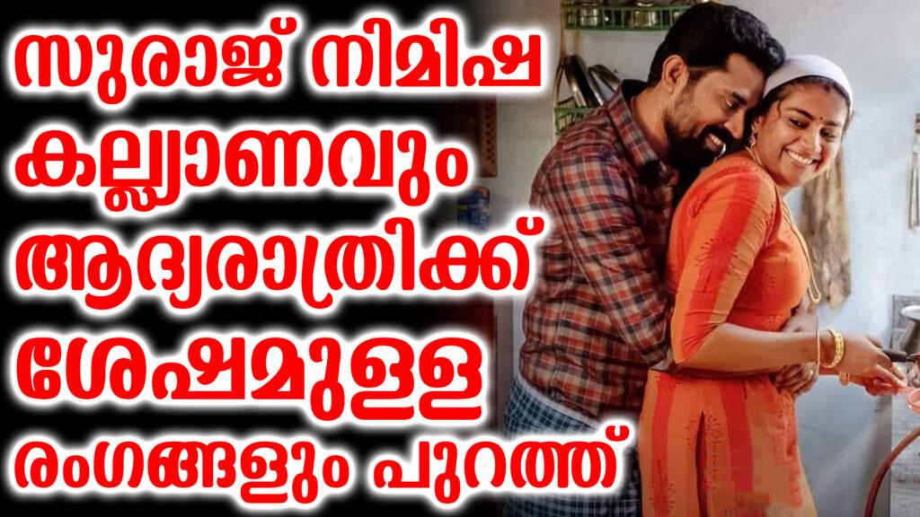 nimisha suraj movie poster