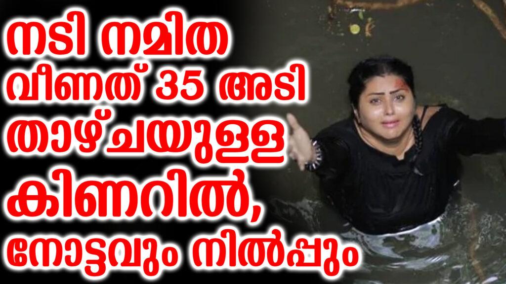 namitha at well