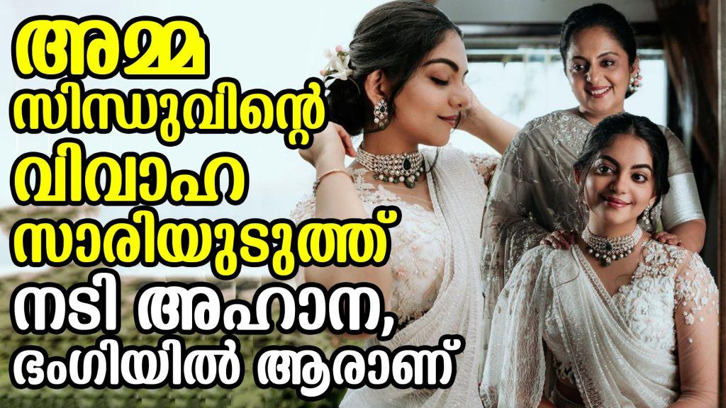 ahana in bride dress